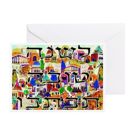Rosh Hashanah Greeting Cards (pk Of 20)