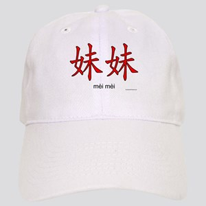 Little Sister (Mei Mei) Cap