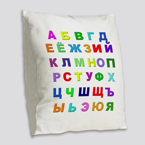 Russian Alphabet Burlap Throw Pillow