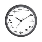 Chinese Number (Black) Wall Clock