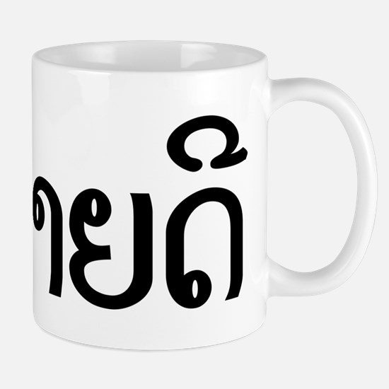Hello - Laotian Language Small Mug