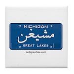 Michigan License Plate Tile Coaster