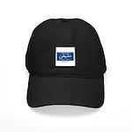Michigan License Plate Black Cap
