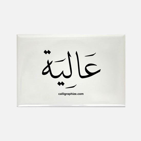 Aaliyah Arabic Calligraphy Rectangle Magnet