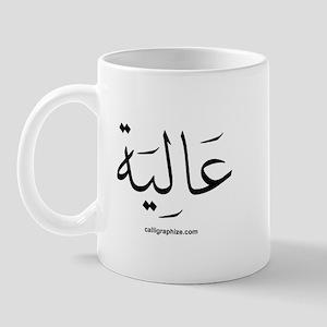 Aaliyah Arabic Calligraphy Mug