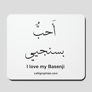 Basenji Dog Mousepad