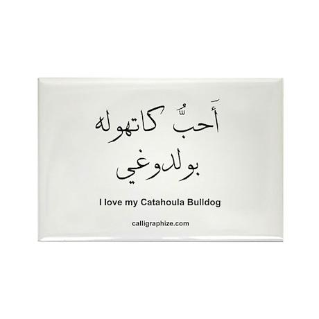 I Love My Catahoula Bulldog Rectangle Magnet