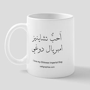 I Love My Chinese Imperial Dog Mug