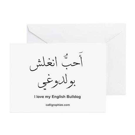 I Love My English Bulldog Greeting Cards (Package