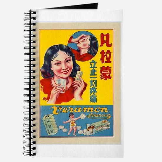 Cute Engrish Journal
