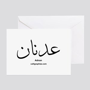Arabic names greeting cards cafepress adnan arabic calligraphy greeting cards package o m4hsunfo