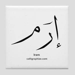 Iram Arabic Calligraphy Tile Coaster