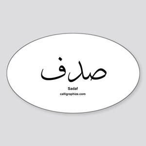 Sadaf Arabic Calligraphy Oval Sticker