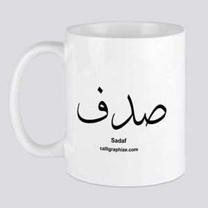 Sadaf Arabic Calligraphy Mug