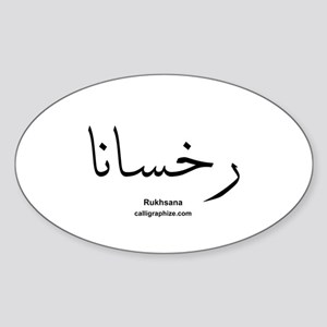 Rukhsana Arabic Calligraphy Oval Sticker