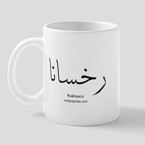 Rukhsana Arabic Calligraphy Mug