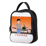 Ichiro Dreams In Color - Japanese Neoprene Lunch B