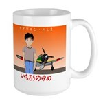 Ichiro Dreams In Color - Japanese Mug