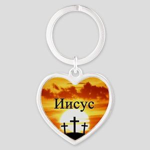 Russian Calvary Sunrise Heart Keychain