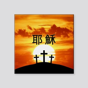 """Traditional Chinese Calvary Square Sticker 3"""" x 3"""""""