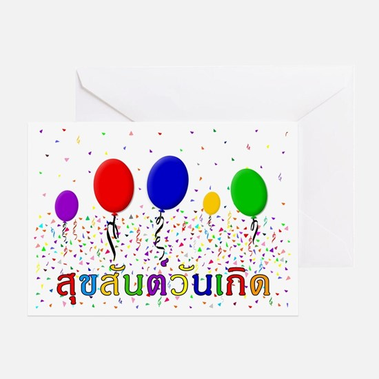 Thai Happy Birthday Greeting Card