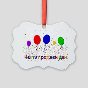 Bulgarian Happy Birthday Picture Ornament