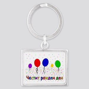 Bulgarian Happy Birthday Landscape Keychain
