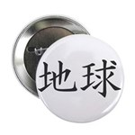 "Kanji Earth 2.25"" Button (10 pack)"