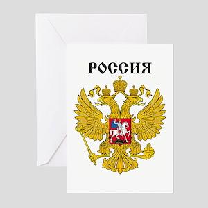 Rossiya / Russia Greeting Cards (Pk of 10)
