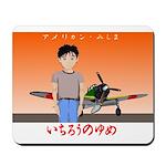 Ichiro Dreams In Color - Japanese Mousepad