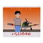 Ichiro Dreams In Color - Japanese Throw Blanket