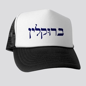 Brooklyn Hebrew Trucker Hat