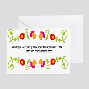 Jewish wedding greeting cards cafepress wedding blessings greeting card m4hsunfo