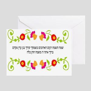 Wedding Blessings Greeting Card