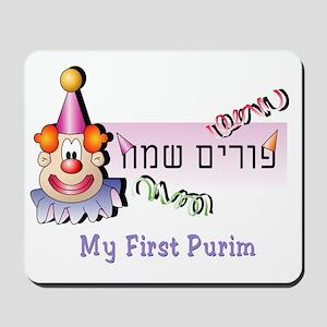 My FIrst Purim 4 Mousepad