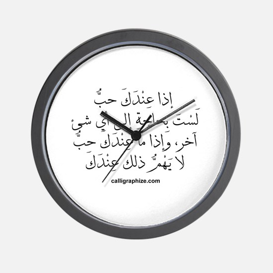 If You Have Love (Arabic) Wall Clock