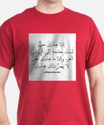 If You Have Love (Arabic) T-Shirt