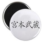 """Kanji Miyamoto Musashi 2.25"""" Magnet (100 pack)"""