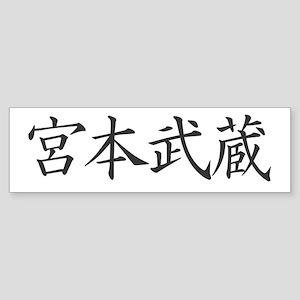 Kanji Miyamoto Musashi Bumper Sticker