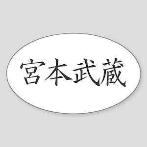 Kanji Miyamoto Musashi Oval Sticker