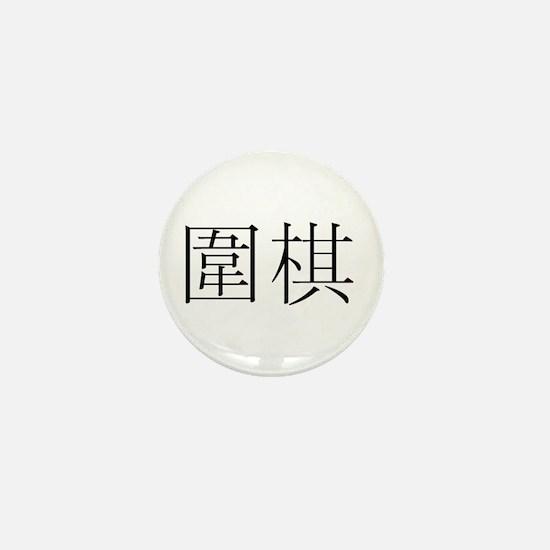 Wei'qi (traditional) Mini Button