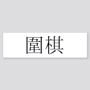 Wei'qi (traditional) Bumper Sticker
