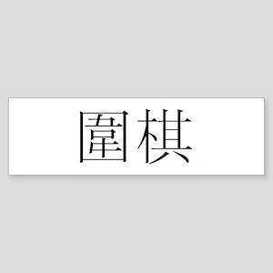 Wei'qi (traditional) Bumper Sticker