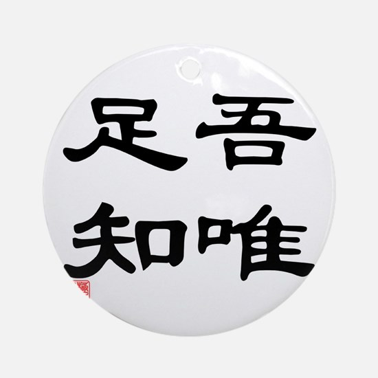 """""""I am content with what I am"""" Ornament (Round)"""
