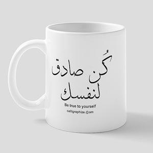 Be True to Yourself Arabic Mug