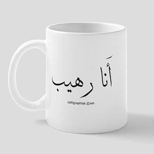 I'm Awesome - Arabic Calligraphy Mug