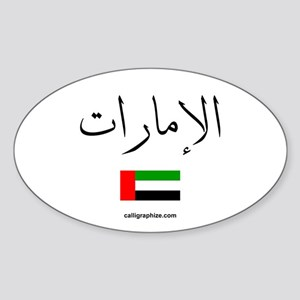 United Arab Emirates Flag Arabic Oval Sticker