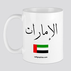 United Arab Emirates Flag Arabic Mug