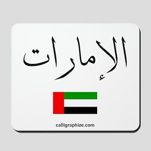 United Arab Emirates Flag Arabic Mousepad