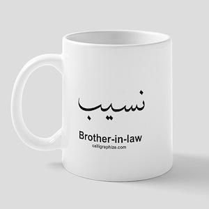 Arabic Calligraphy Mug